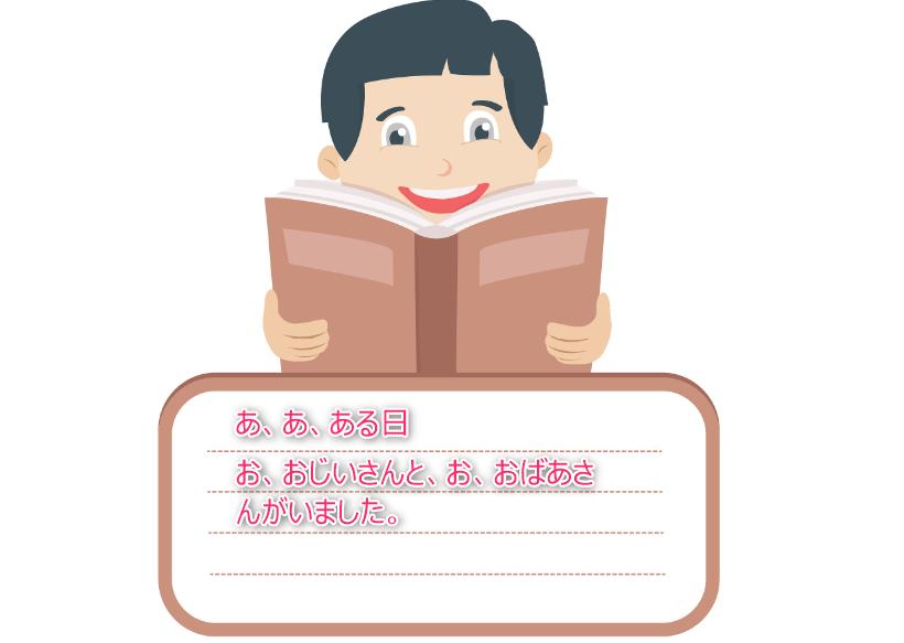 子ども本読み イラスト