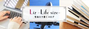 Liz(ライズ)のブログヘッダー