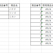VLOOKUP関数で#N/A画像
