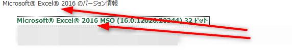 Excel バージョン