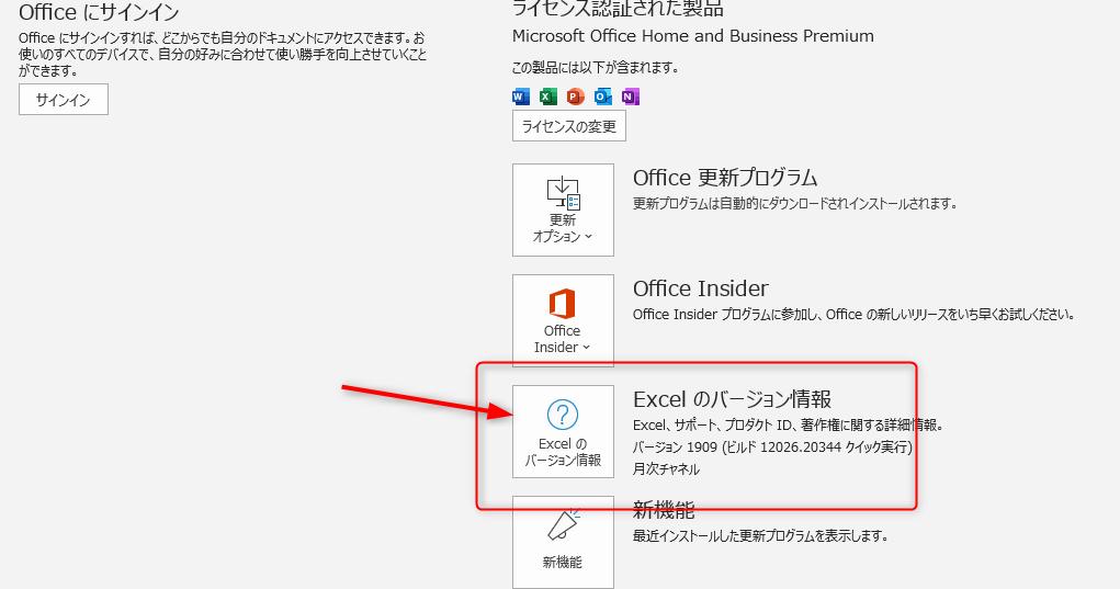 Excel バージョン選択