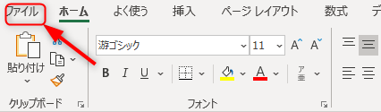 Excel バージョンを調べる手順 『ファイル』選択画面