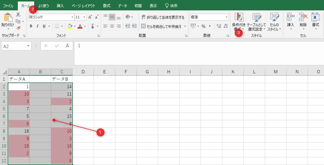 Excel ホーム画面1