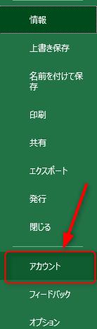 Excel アカウント選択