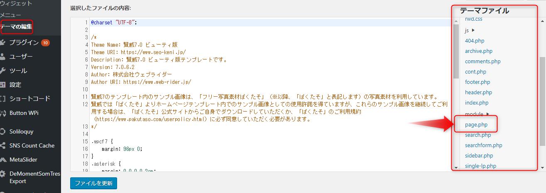 wordpress 賢威 テーマ編集画面