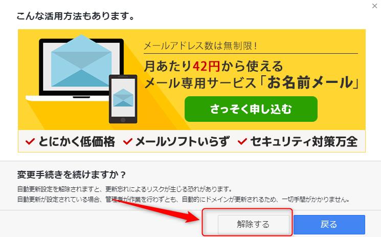 お名前.com こんな活用方法もあります画面