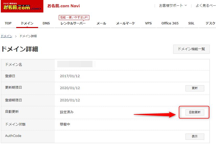 お名前.com 自動更新解除画面