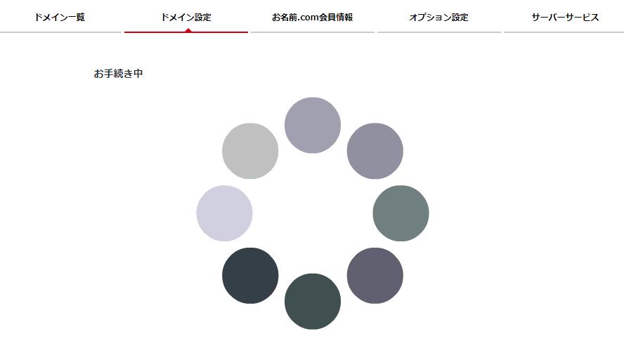 お名前.com お手続き中画面