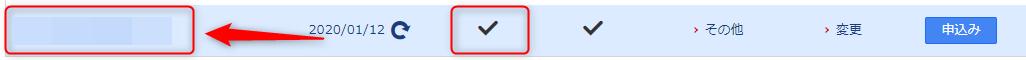 お名前.com 自動更新解除設定