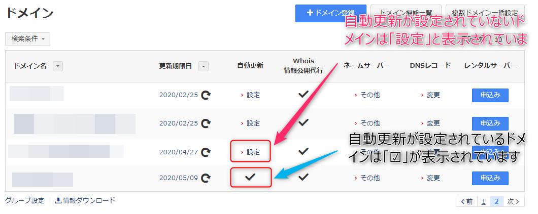 お名前.com自動更新設定画面