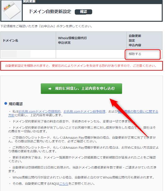 お名前.com 解除申請画面