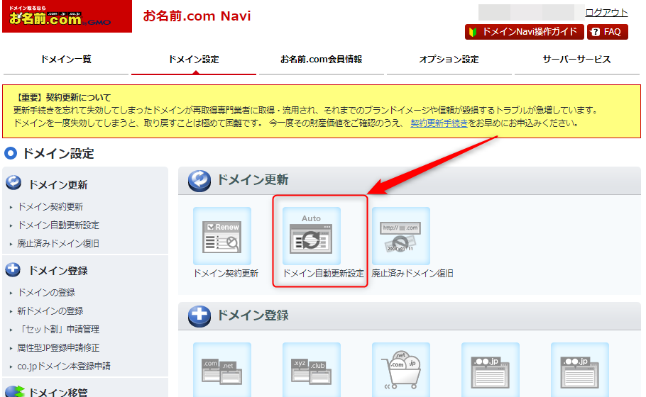 お名前.com ドメイン自動更新画面