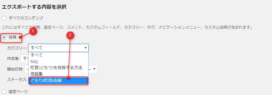 wordpressプラグイン「DeMomentSomTres Export」使い方