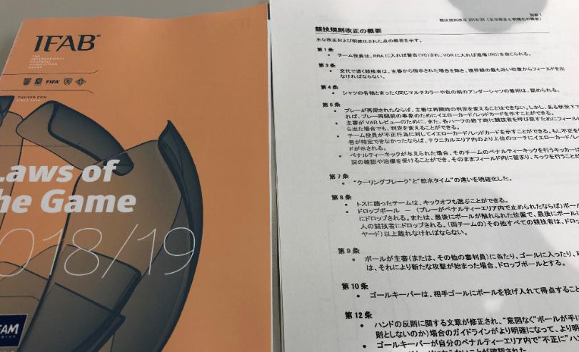 サッカー 4級審判講習会 テキスト