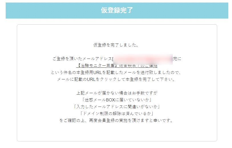 治験サイト仮登録メール