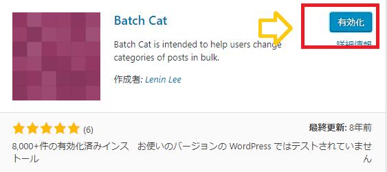 wordpress プラグイン「Batch Cat」