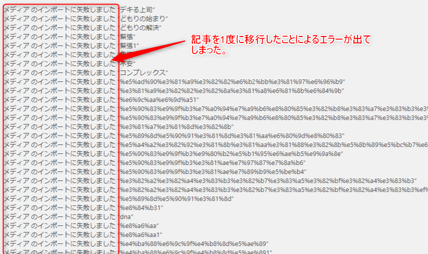 wordpress インポート作業