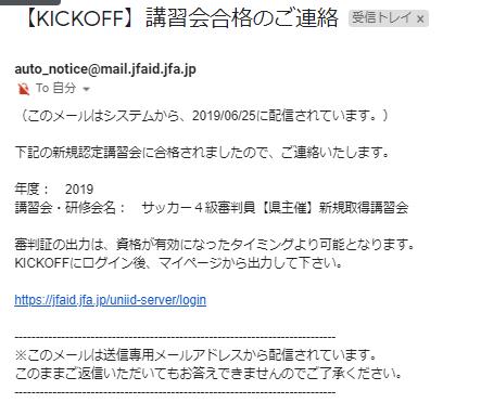 4級審判 KICKOFF 合格メール