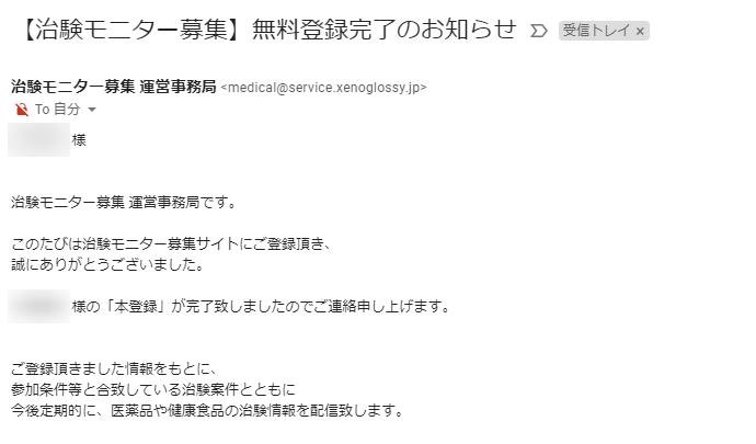 治験 無料登録完了のお知らせ