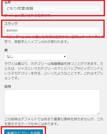 wordpress カテゴリー 新規作成画面