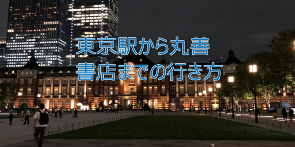 東京駅 丸の内側からの外観