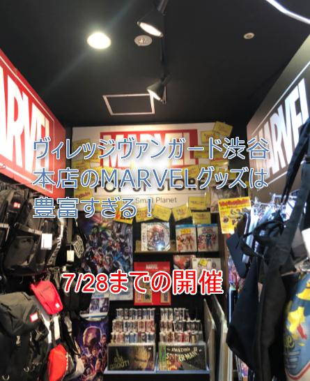 ヴィレッジヴァンガード渋谷本店