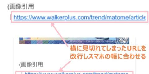 URL 改行