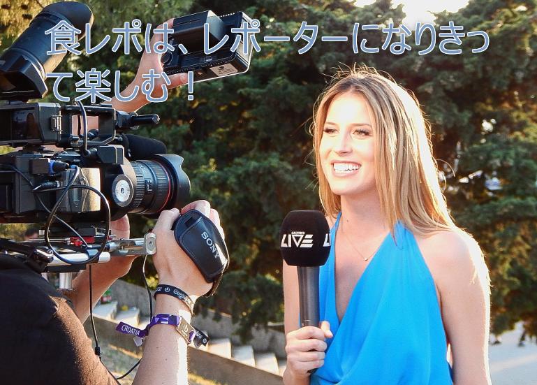 外国人女性レポーター