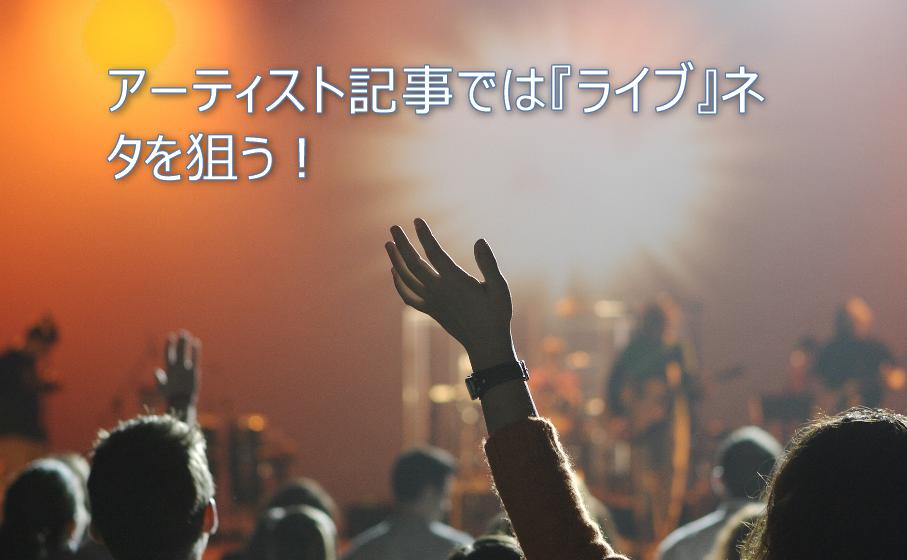 ライブ会場で声援をおくるファン