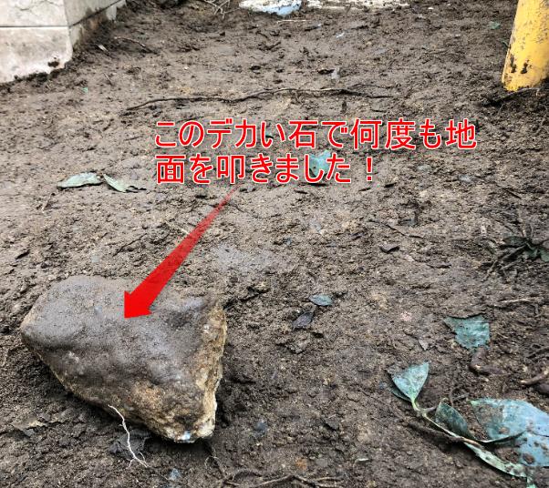 地面に置いてある石