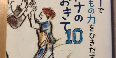 サッカーで子どもの力をひきだすオトナのおきて10 表紙