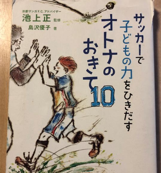 小学校低学年のパパコーチを始めるなら必読『サッカーで子どもの力をひきだすオトナのおきて10』
