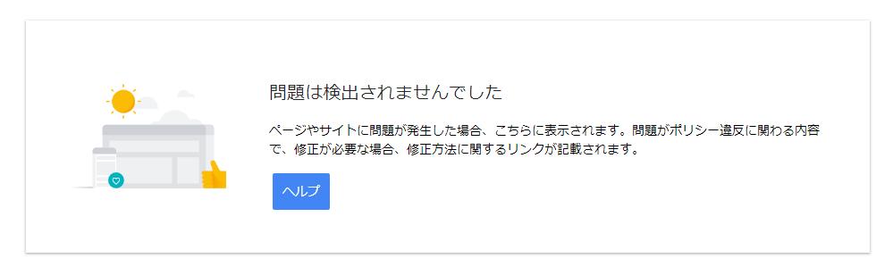 グーグルアドセンス ポリシーセンター画面