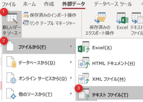 Access テキストファイル選択画面