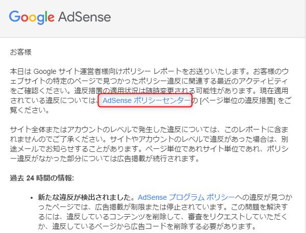 グーグルアドセンスポリシー違反時の対処法
