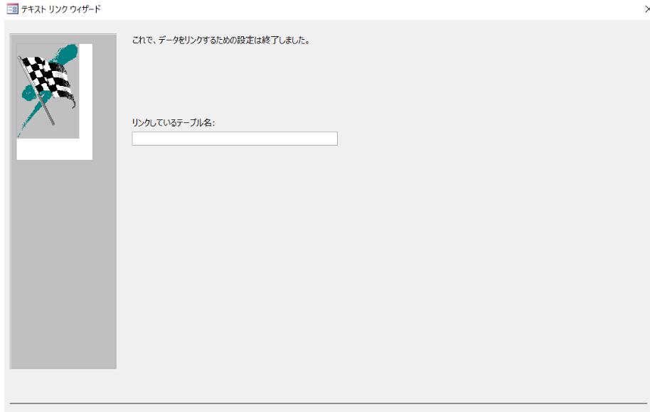 Access リンクしているテーブル名 表示画面