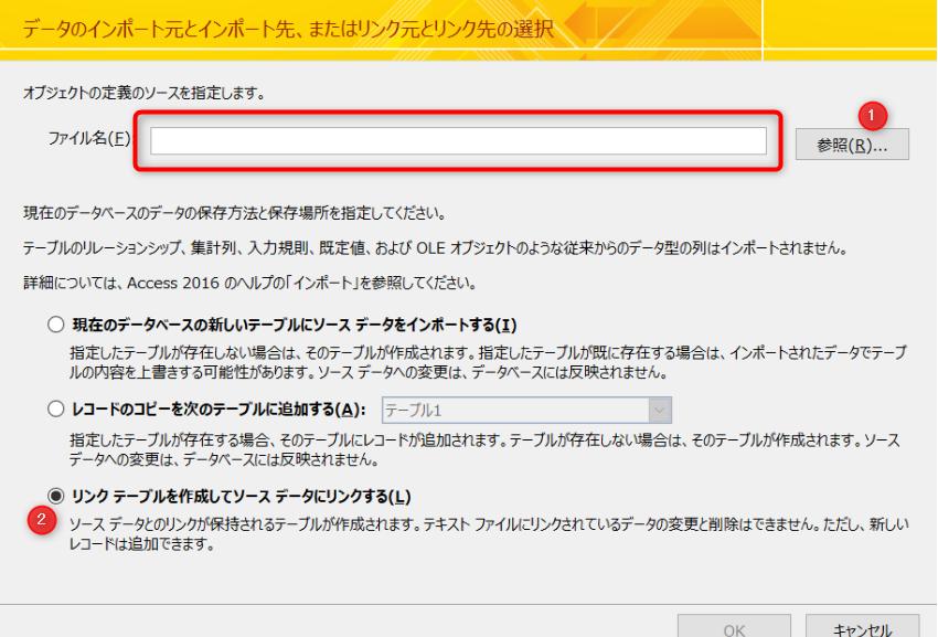 Access データのインポート元とインポート先、またはリンク元とリンク先の選択画面