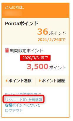 Ponta保有ポイント画面