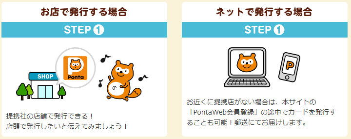 PontaWeb Pontaカード発行ページ