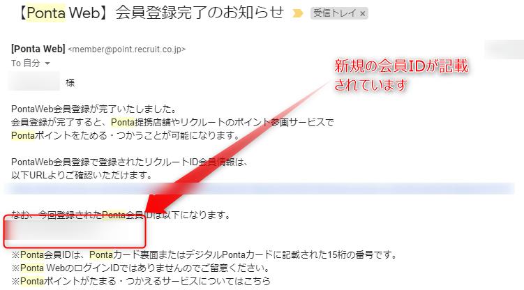 PontaWeb会員登録完了メール