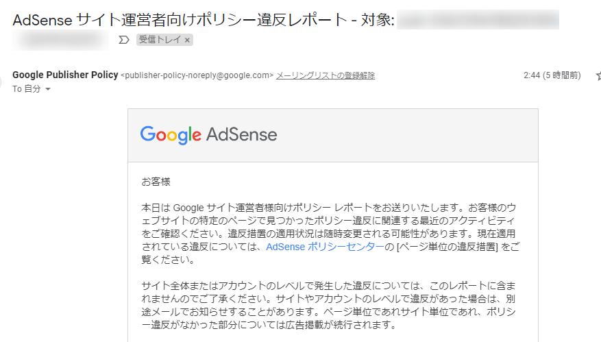 グーグルアドセンスポリシー違反のメール