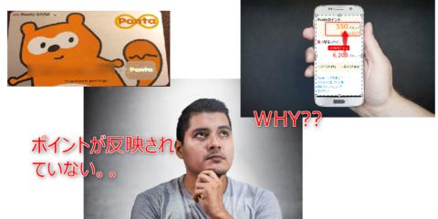 PontaカードとPontaWebと男性