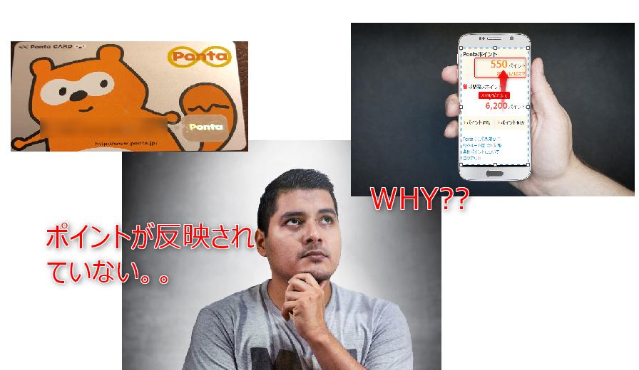 Ponta WebにPonta会員IDの連携できないときのエラー解消法