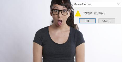 Access 式でデータの方が一致しませんのエラー