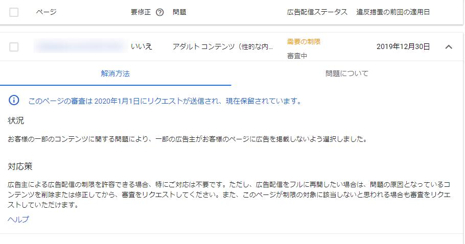 グーグルアドセンスポリシー違反ページ