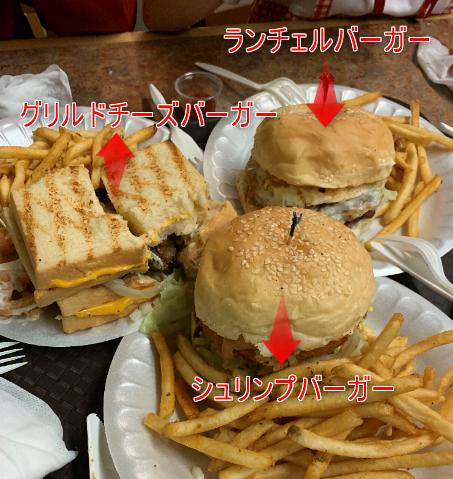 メスクラドス ハンバーガー