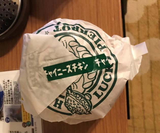 函館ラッキーピエロ