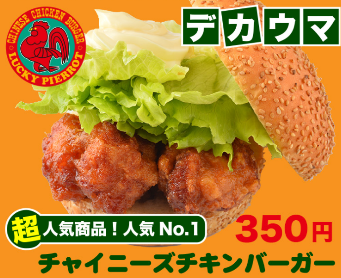 チャイニーズチキンバーガー1
