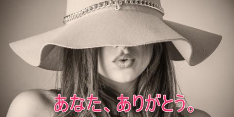 帽子を被った美人女性