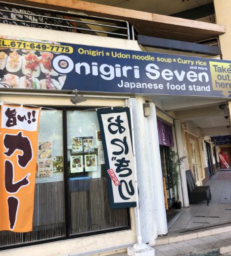 グアム Onigiri Seven 店前
